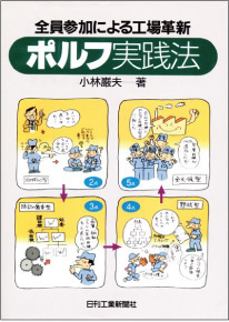 全員参加による工場革新―ポルフ実践法-小林-巌夫